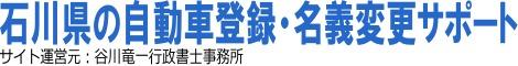 石川県の自動車登録・名義変更サポート